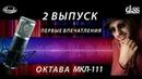 2 ВЫПУСК. ОБЗОР МИКРОФОНА ОКТАВА МКЛ 111 (GLSS RECORDS).