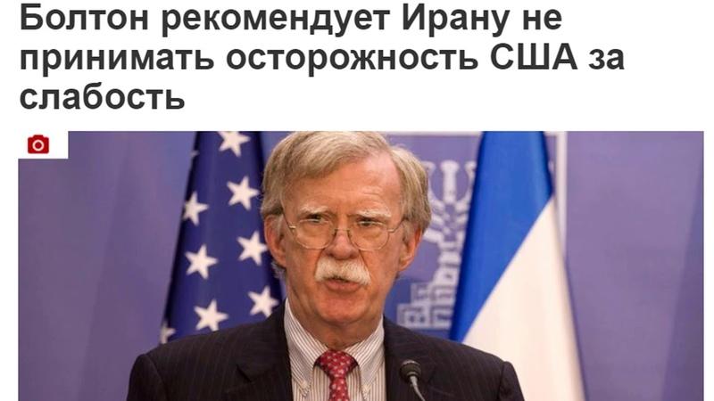 США рекомендует Ирану ... №1408
