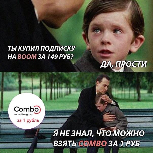 50 рублей за первый месяц и 1 рубль со второго месяца - COMBO подписка на любимы...