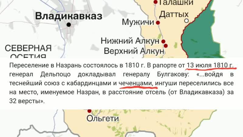 Разоблачение ингушского МИФа про границу