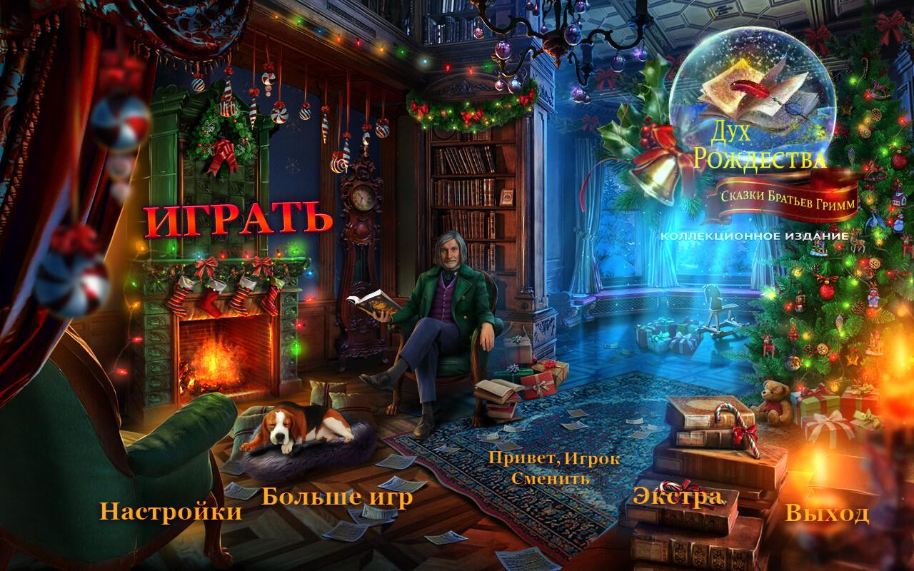 Дух Рождества 3: Сказки братьев Гримм. Коллекционное издание | The Christmas Spirit 3: Grimm Tales CE (Rus)