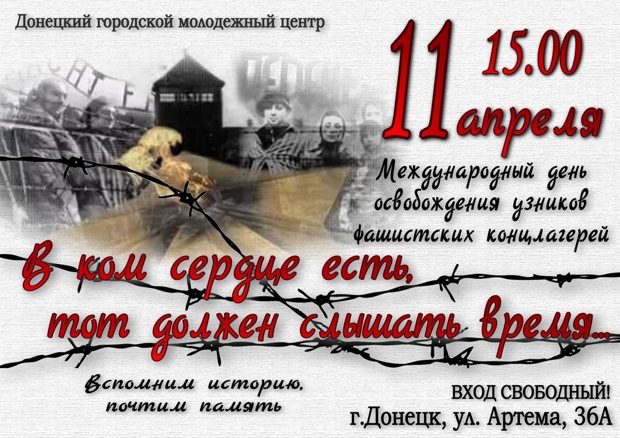 В Донецке состоится памятное мероприятие, посвященное Международному дню освобождения узников фашистских концлагерей