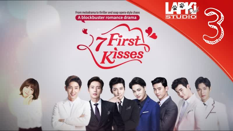 LapkiDUB 03 7 первых поцелуев First Kiss for The Seventh Time Lem0nka KISSkaFM
