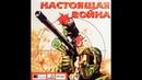 Обзор игры Paintball Heroes / Настоящая война