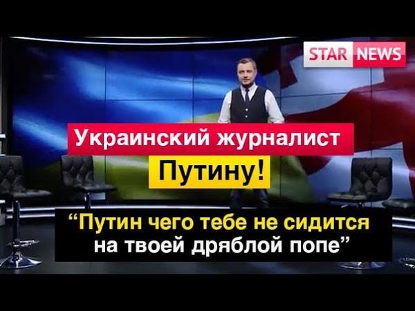 Украинский журналист Путину! Чего тебе не сидится на дряблой попе ! Украина, Россия, Новости, 2019 » Freewka.com - Смотреть онлайн в хорощем качестве