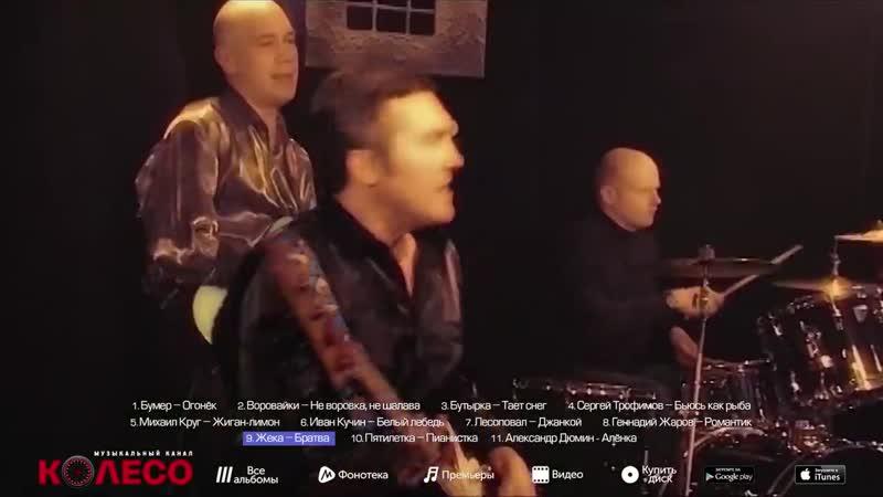 ПРЕМЬЕРА 2016 БУМЕР КРУГ БУТЫРКА ЖЕКА видеоальбом БЛАТНАЯ АКАДЕМИЯ 2