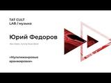 ПРЯМАЯ ТРАНСЛЯЦИЯ Илья Барамия Программист как новый композитор