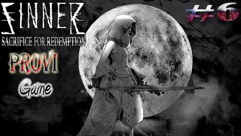 SINNER Sacrifice for Redemption ► Вот и хардкор подъехал ► 6