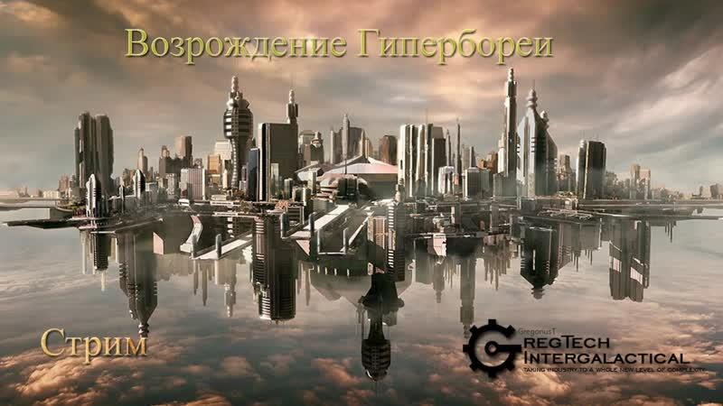 Возрождение Гипербореи 1 7 10 с Gregtech Спартак Стрим от 16 июня 2019 года