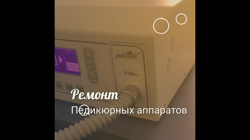 Ремонт педикюрных аппаратов