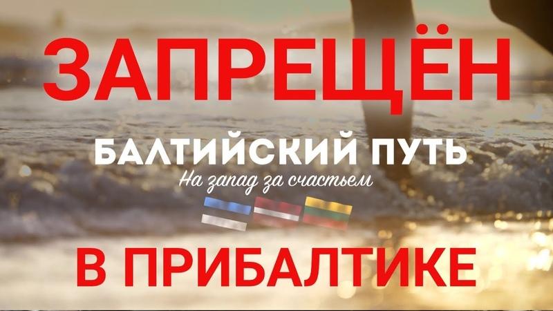 Балтийский путь (2018, 1 серия) - латыши, прибалты, эмигранты