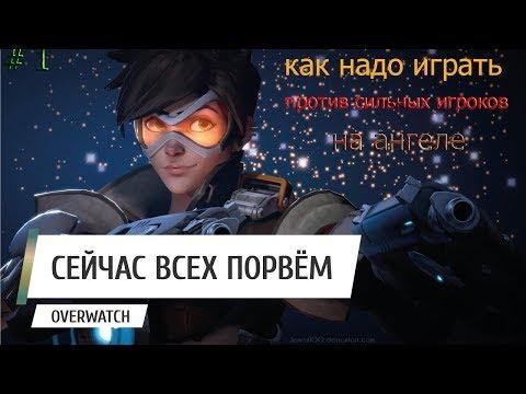Overwatch (PS4 Pro) ч. 1 как надо играть на ангеле
