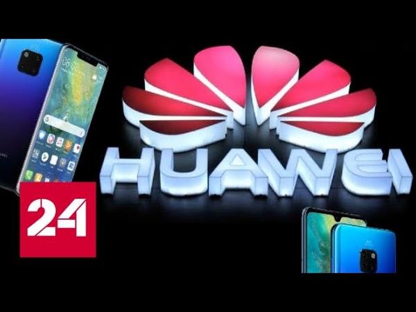 Провал собственной ОС: Huawei продолжит использовать Android Вести.net