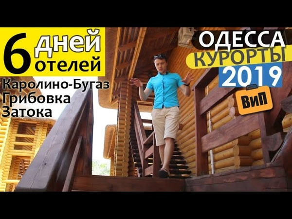 Затока, Грибовка, Каролино-Бугаз | 3 курорта и 6 отелей за 6 дней. Одесса, море 2019