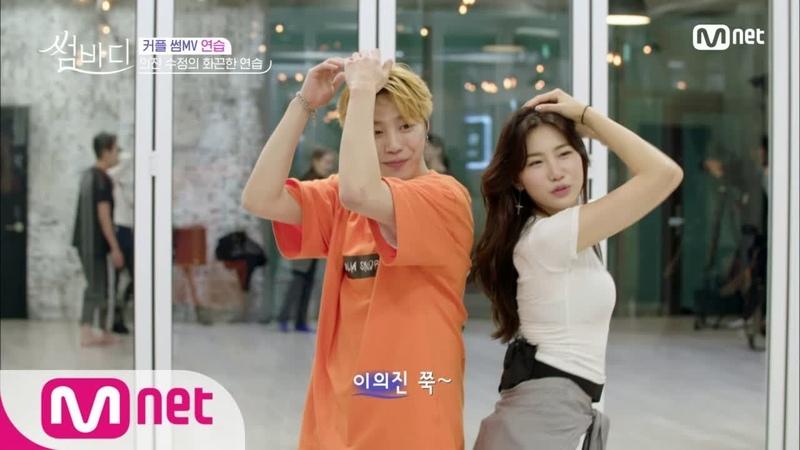 [ENG sub] Somebody 수정51032;진, 연습도 달달♥ 춤과 함께 호감도 레벨~업?! 181221 EP.4