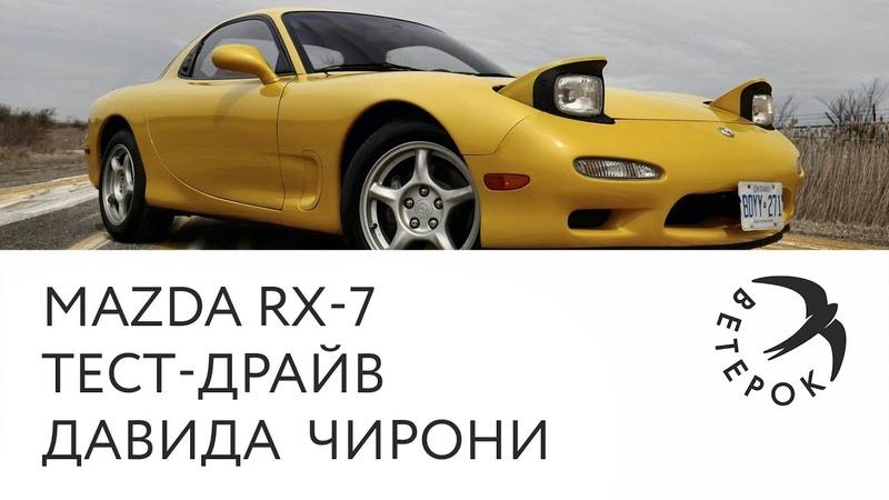 Mazda RX7 | ТЕСТ-ДРАЙВ ДАВИДА ЧИРОНИ