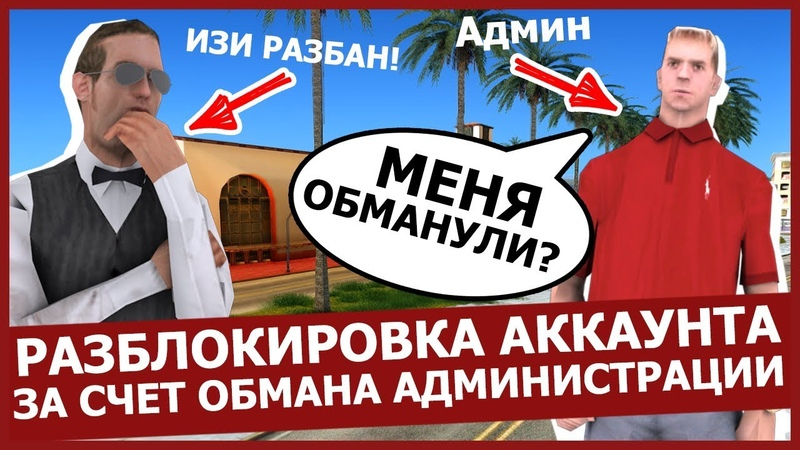 ОБМАНУЛ ГЛАВНЫХ АДМИНОВ ФЭЙК ФОРУМОМ НА ARIZONA RP В GTA SAMP