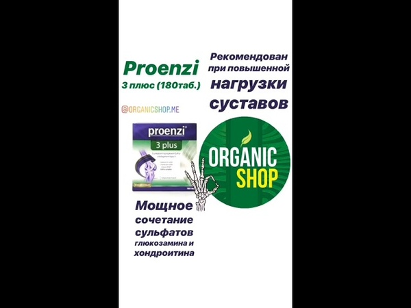 PROENZI 3 плюс (180 таб.) на OrganicShop.me