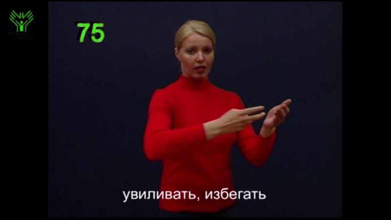 075 Увиливать избегать Словарь лексики русского жестового языка