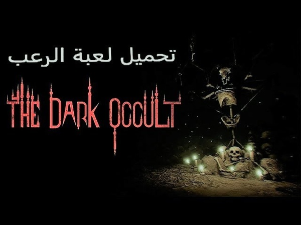 تحميل وتثبيت لعبة الرعب the dark accult