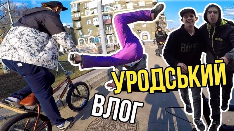 BMX VLOG: УРОДЫ Влог Катаем уродским движем URODI BMX Fuckers