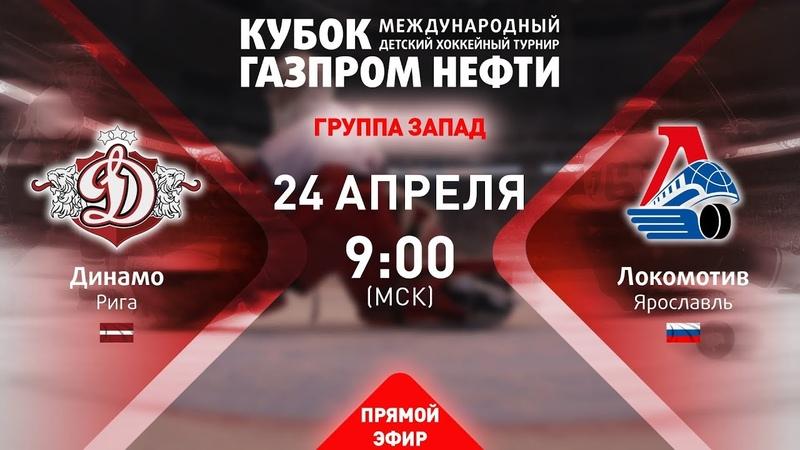 XIII турнир Кубок Газпром нефти. Динамо Р - Локомотив