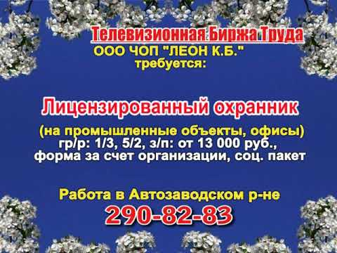 23 мая _17.40_Работа в Нижнем Новгороде_Телевизионная Биржа Труда