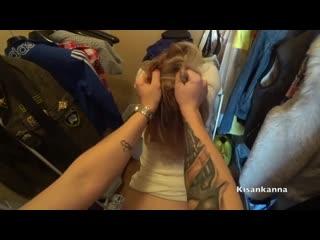Hard fuck in the dressing room - kisankanna, blonde, cumshot, porno russian, hardcore, blowjob, русское, домашнее, минет, сперма