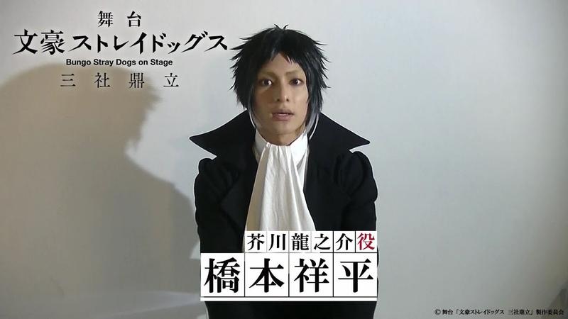 BSD on Stage   Hashimoto Shohei (Akutagawa Ryuunosuke)