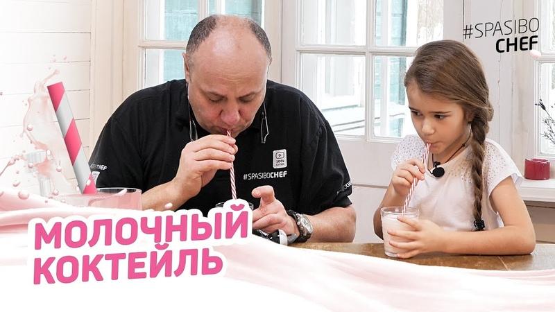 Молочный коктейль как в детстве 239 рецепт Ильи Лазерсона и Насти Валиевой » Freewka.com - Смотреть онлайн в хорощем качестве
