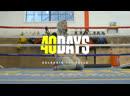 40 дней: Головкин-Роллз (2 часть, мини-фильм) | FightSpace
