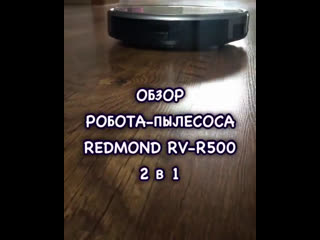 Обзор робота-пылесоса redmond rv-r500 от блогера @manisha_homecook