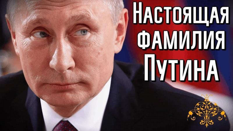 Кто по национальности Владимир Путин его настоящая фамилия
