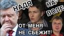 Надежда Савченко - на свободе. Судьи предали Прошенко