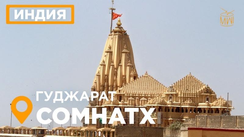 Сомнатх Гуджарат Индия Джотир лингам Веравал шакти питха Сати храм Рамы skazkin mw i