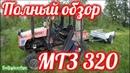 Полный обзор трактора МТЗ 320