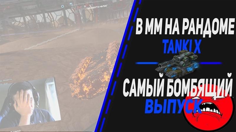 В ММ НА РАНДОМНОМ ВООРУЖЕНИЕЧЕЛЛЕНДЖИ TANKI X 3