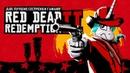 Две Лучшие Сестрёнки Гамают Red Dead Redemption 2