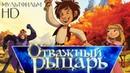 Отважный рыцарь /Trenk, the little Knight/ Мультфильм HD