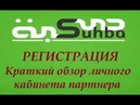 Suhba Новости Регистрация партнера Сухба Верификация и краткий обзор личного кабинета на сайте СУХБА