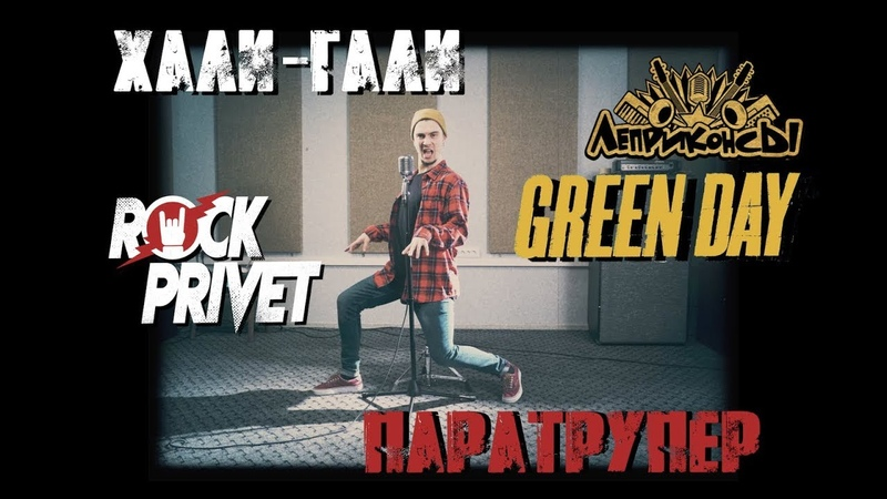 Леприконсы / Green Day - Хали - Гали, Паратрупер (Cover by ROCK PRIVET)