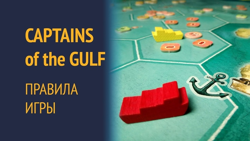 Captains of the Gulf — Правила игры