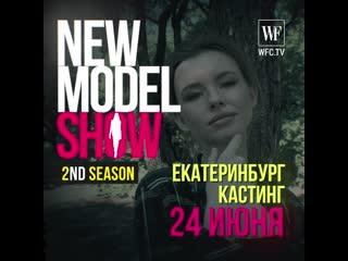 Екатеринбург | 24 июля | new model show