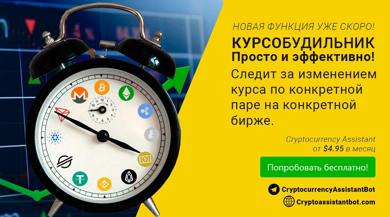 Telegram бот Cryptocurrency Assistant