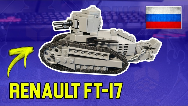 Renault FT 17 военный ЛЕГО набор Armorbrick ОБЗОР