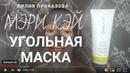 Угольная маска Мэри Кэй 17 04 19