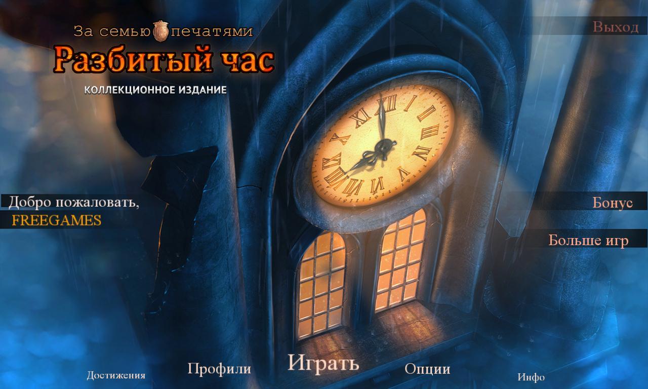 За семью печатями 14: Разбитый час. Коллекционное издание | Mystery Case Files 14: Broken Hour CE (Rus)