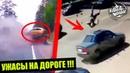 ДТП УЖАСЫ НА ДОРОГЕ 5 ПОДБОРКА АВАРИЙ НА ВИДЕОРЕГИСТРАТОР 2019 Russian car crash