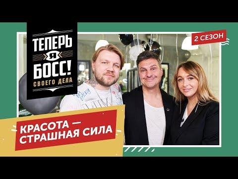 Красивый бизнес! Игорь Стоянов, владелец имидж-лаборатории Персона, научит зарабатывать.