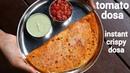 Tomato dosa recipe instant thakkali dosai टमाटर डोसा रेसिपी tomato dosai